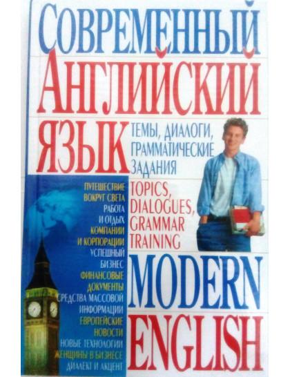 Современный английский язык. Modern English