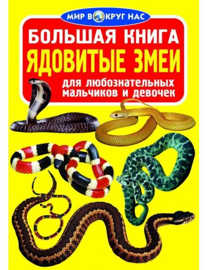 Большая книга. Ядовитые змеи