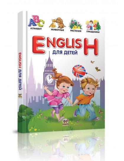 Словари для детей: English для детей