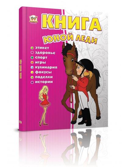 Энциклопедия для любопытных: Книга юной леди