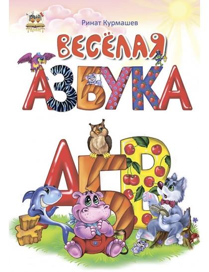 Книжка-лучший подарок Веселая азбука