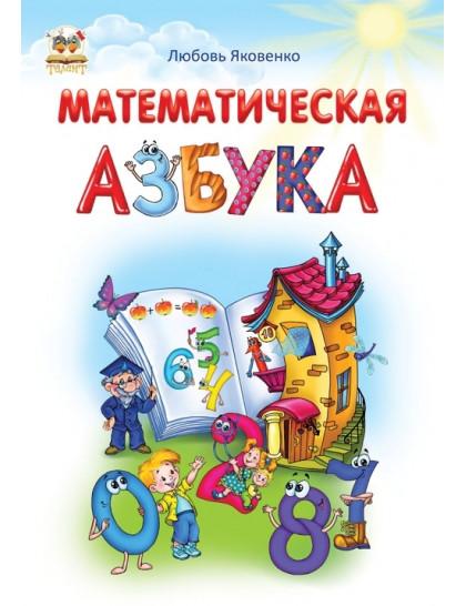 Книжка-лучший подарок: Математическая азбука