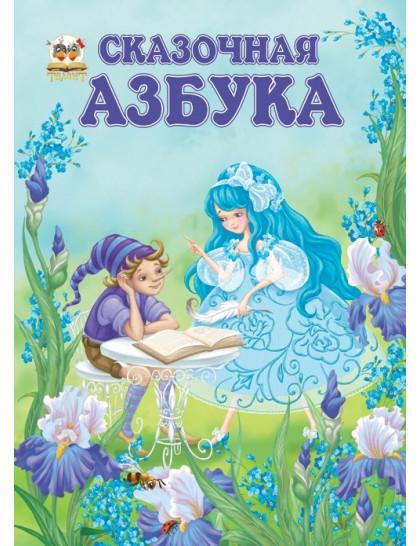 Книжка-лучший подарок: Сказочная азбука
