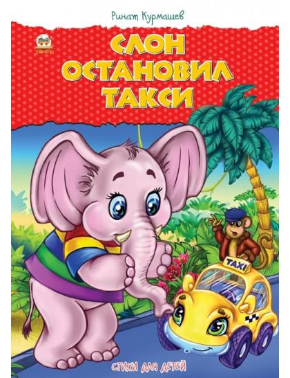 Книжка-лучший подарок: Слон остановил такси