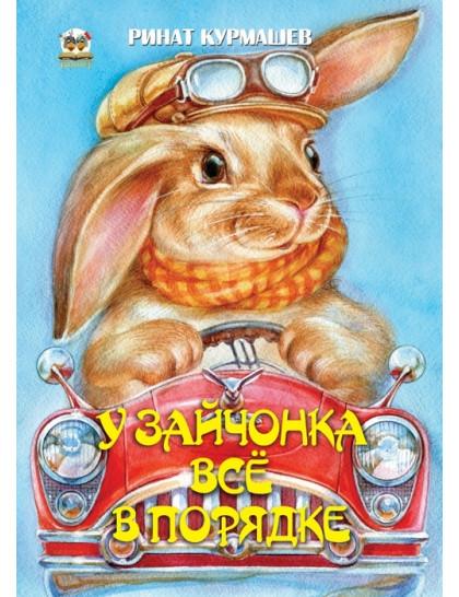Книжка-лучший подарок: У зайчонка всё в порядке