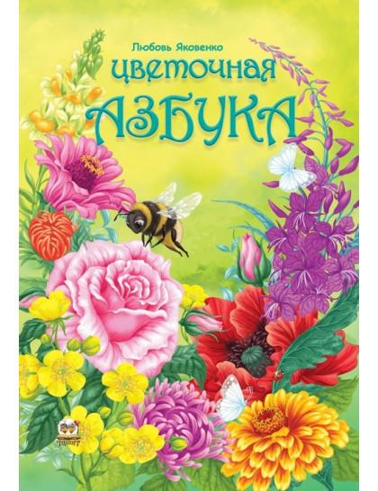 Книжка-лучший подарок Цветочная азбука