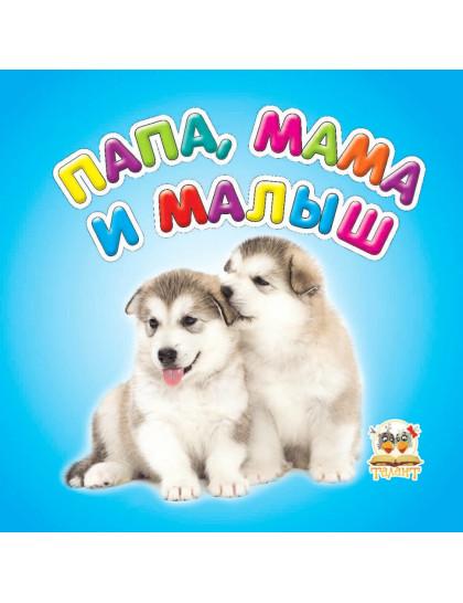 Карамелька: Папа,  мама и малыш