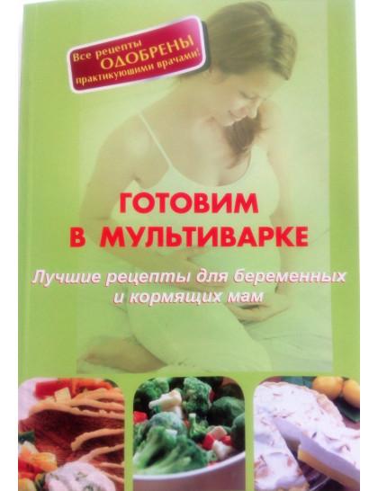 Готовим в мультиварке. Лучшие рецепты для беременных и кормящих мам!, ,