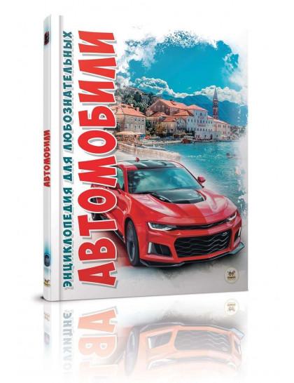Энциклопедия для любопытных: Автомобили