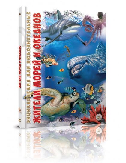 Энциклопедия для любопытных: Жители морей и океанов