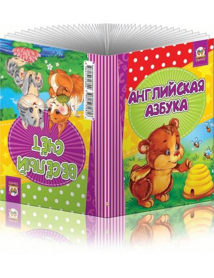 Книжка-перевертыш: Английская азбука-Веселый счет