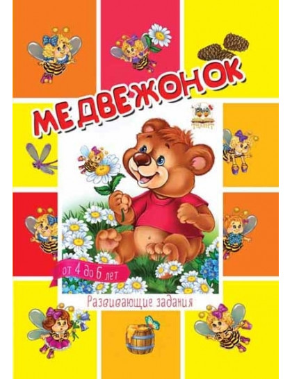 Ребятам-дошколятам : Медвежонок
