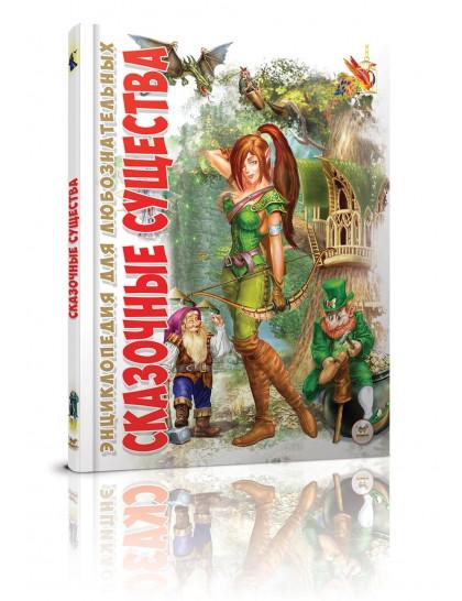 Энциклопедия для любознательных: Сказочные существа
