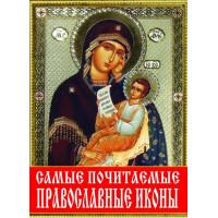 Самые почитаемые православные иконы
