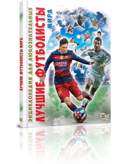Энциклопедия для любопытных: Лучшие футболисты мира