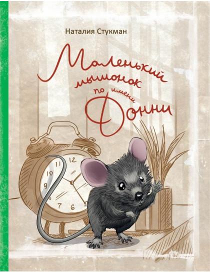 Маленький мышонок по именни Донни