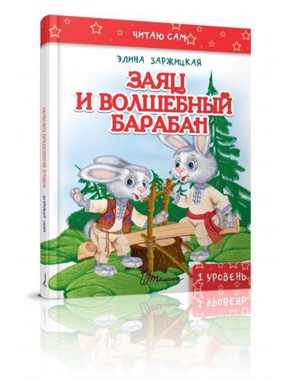 Читаю сам: Заяц и волшебный барабан