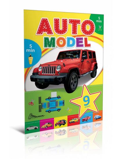 Automodel.  Книга 1 (желтая)