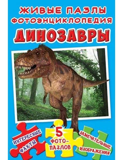 Живые пазлы.  Фотоэнциклопедия.  Динозавры