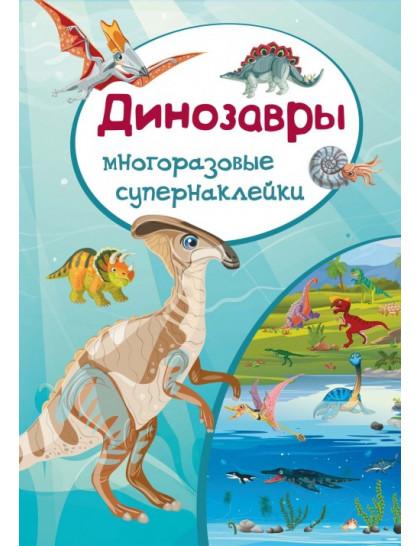 Многоразовые супернаклейки. Динозавры