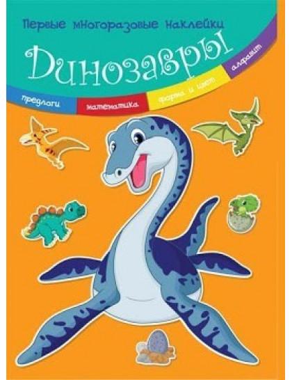 Первые многоразовые наклейки. Динозавры