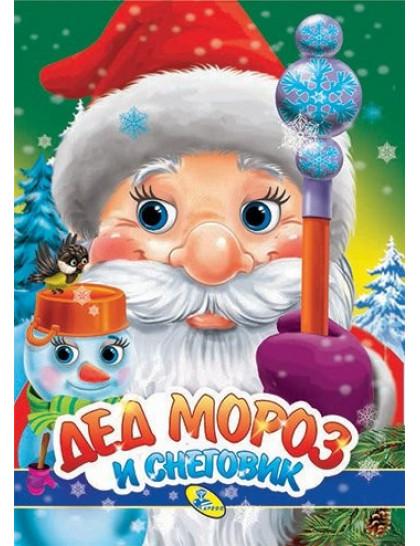 НГ. Глазки. Дед Мороз и снеговик