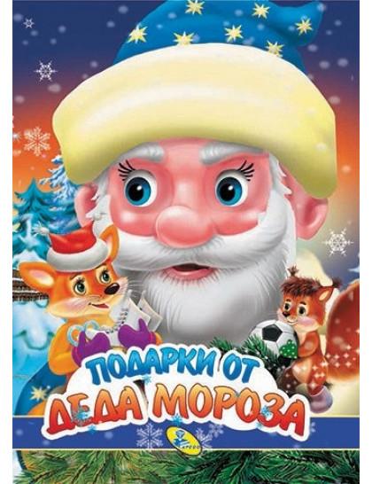 НГ. ЦК. Подарки Деда Мороза