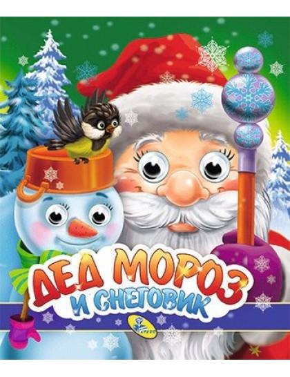 НГ. Глазки (двойные) Дед Мороз и Снеговик