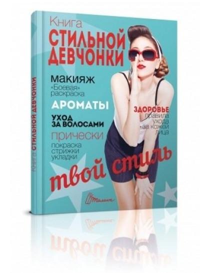 Энциклопедия для любопытных: Книга стильной девчонки