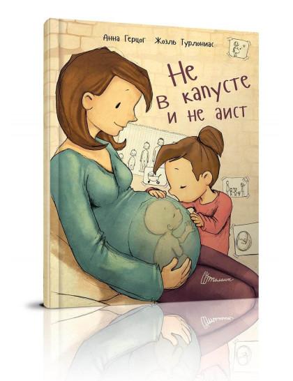 Книжка-лучший подарок: Не в капусте и не аист р
