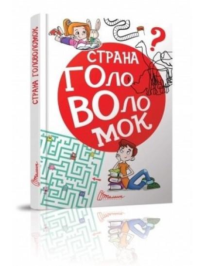 Книжка-лучший подарок: Страна головоломок