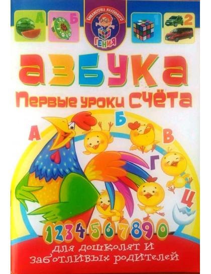 Азбука. Первые уроки счета для дошколят и заб. родителей (816-8)
