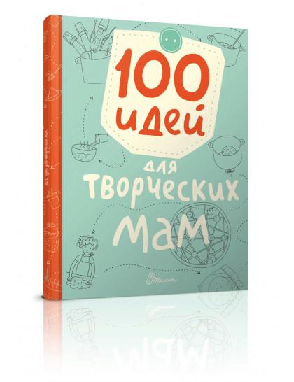 Книжка -лучший подарок. 100 идей для творческих мам