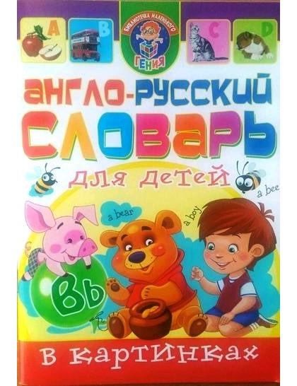 Англо-русский словарь для детей в картинках (551-8)