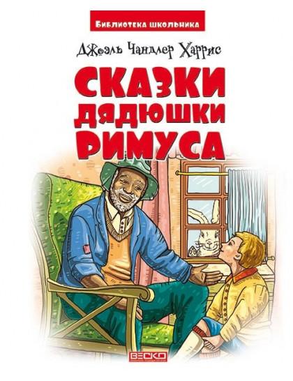 БШ. Сказки дядюшки Римуса. Д. Ч. Харрис