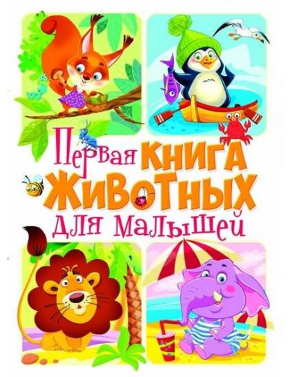 Первая книга животных для малышей
