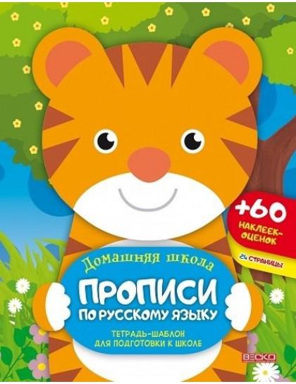Домашняя школа. Прописи по русскому языку