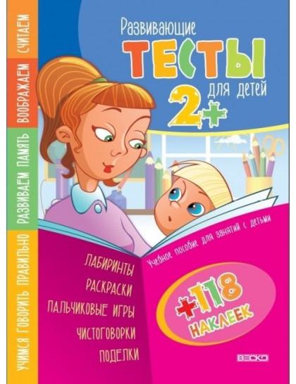 Тесты 2 + с наклейками (118 наклеек)