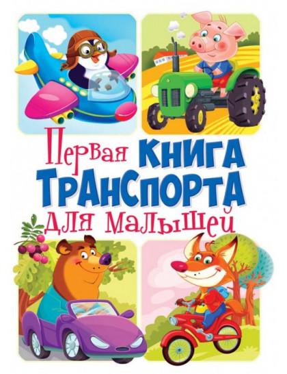 Первая книга транспорта для малышей