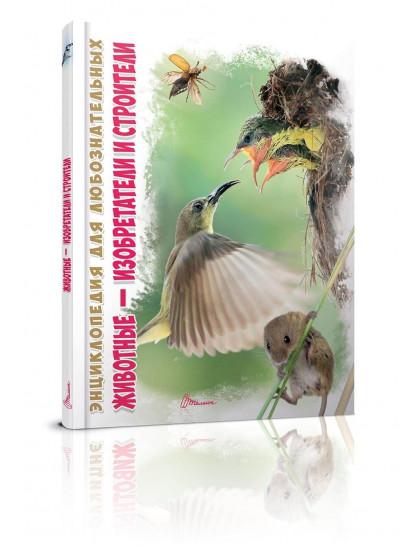 Энциклопедии для любознательных: Животные - изобретатели и строители