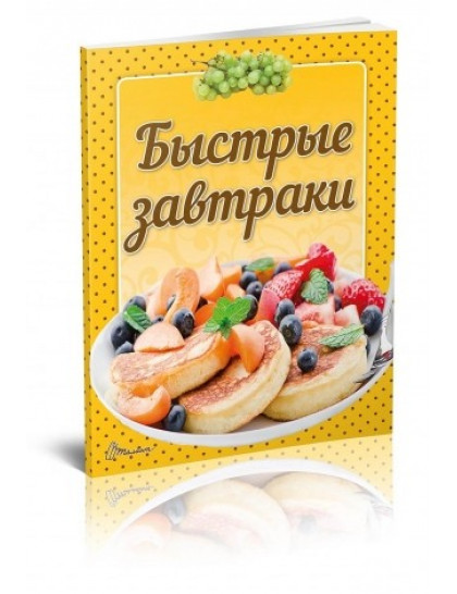 Быстрые завтраки рус