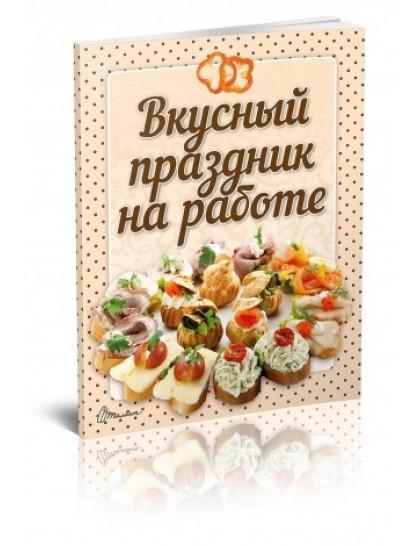 Вкусный праздник на работе рус