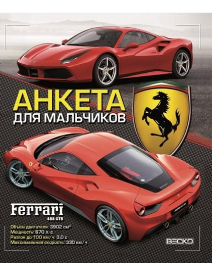 Анкета для мальчиков с наклейками. Ferrari