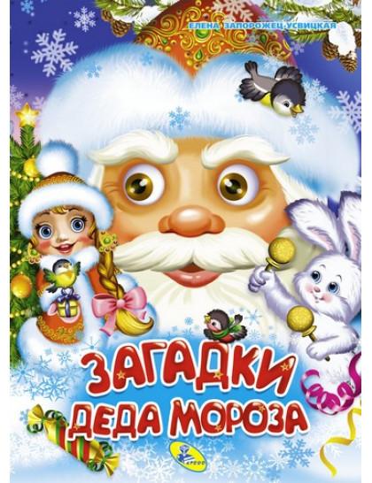 НГ. Глазки А4. (рус). Загадки Деда Мороза