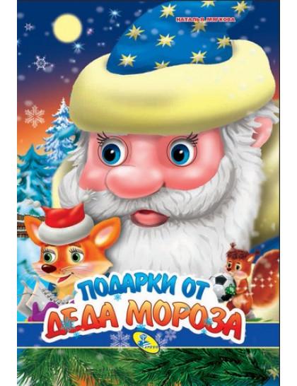 НГ. Глазки А4. (рус). Подарки Деда Мороза