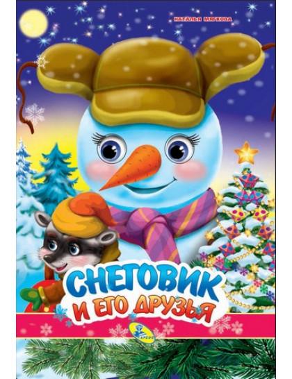 НГ. Глазки А4. (рус). Снеговик и его друзья