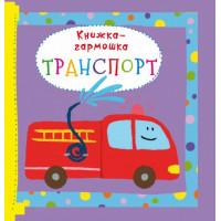 Книжка-гармошка. Транспорт