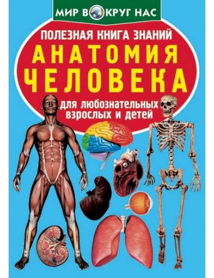 Полезная книга знаний. Анатомия человека