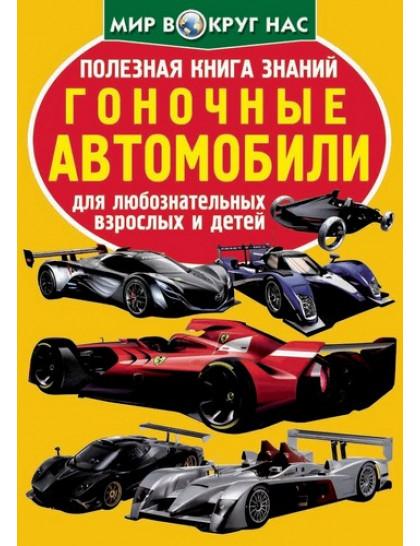 Полезная книга знаний. Гоночные автомобили