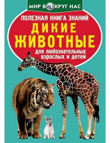 Полезная книга знаний. Дикие животные